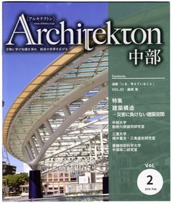 Architeckton 中部 vol.2