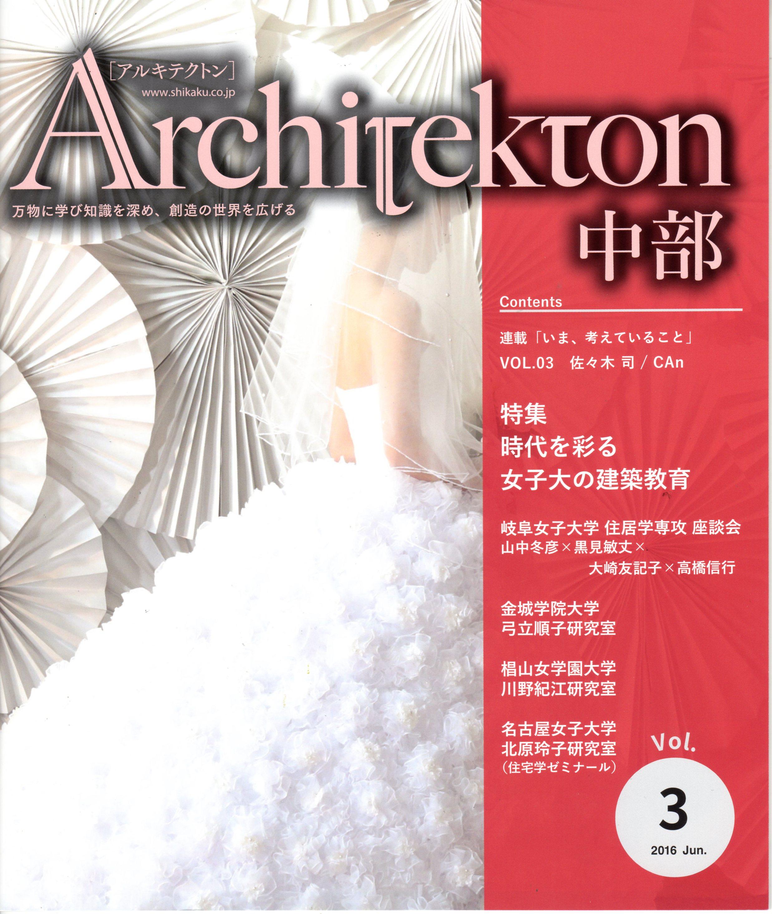 Architeckton 中部 vol.3