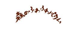 ふわふわバウム 商品ロゴ
