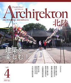 Architeckton 北陸 vol.4