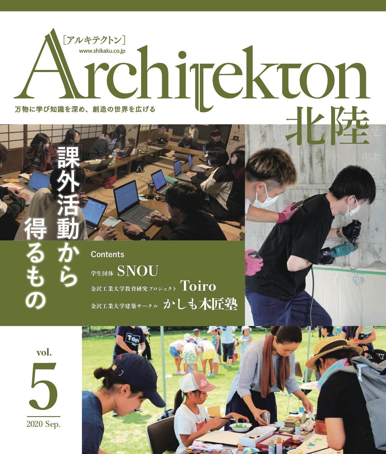 Architeckton 北陸 vol.5