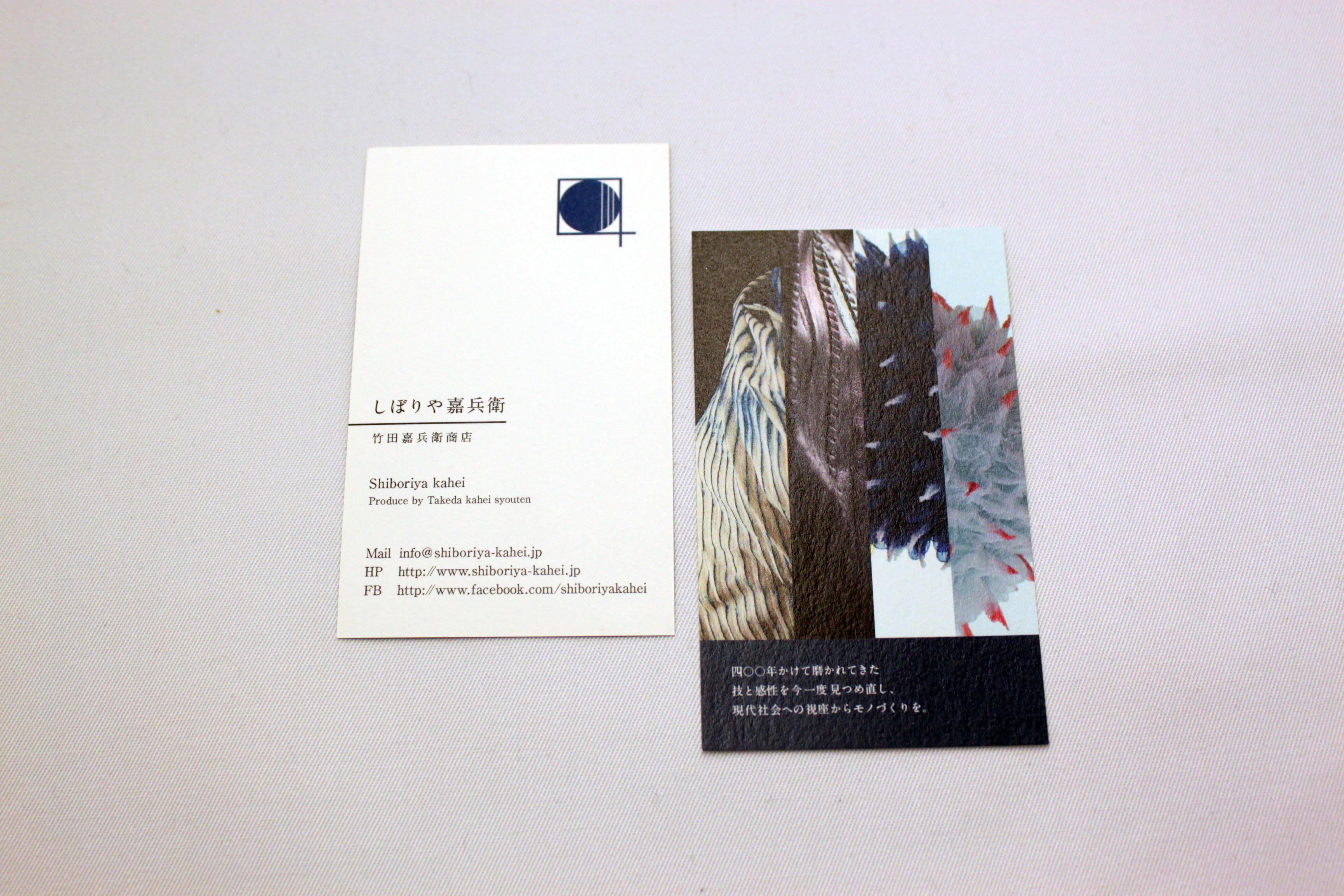 しぼりや嘉兵衛 card