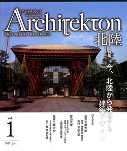 Architeckton 北陸 vol.1