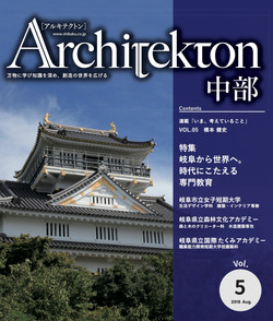 Architeckton 中部 vol.5