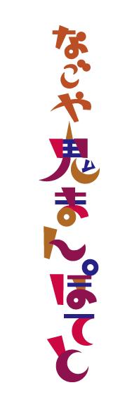 鬼まんぽてと 商品ロゴ
