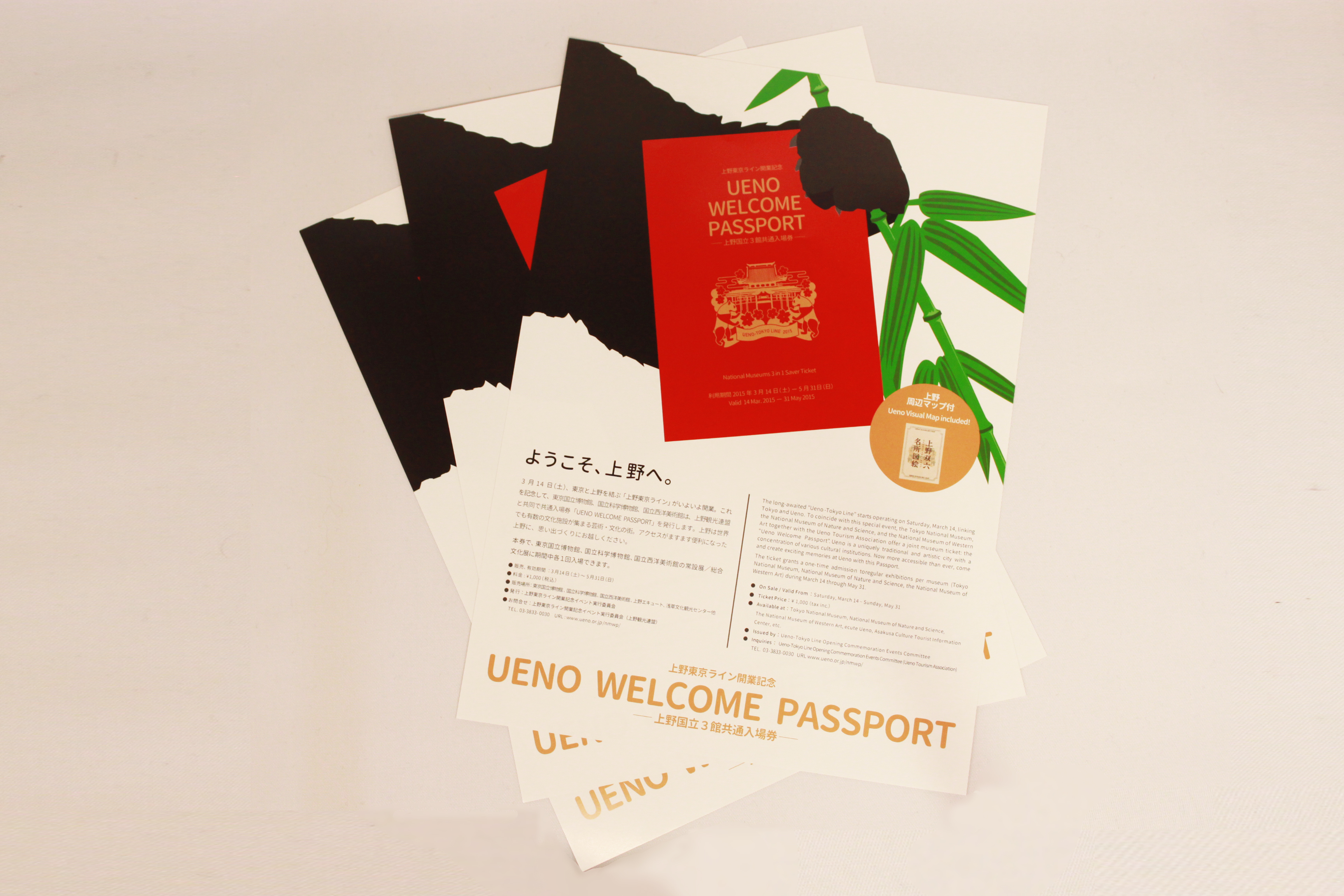 UENO WELCOME PASSPORT2015 チラシ