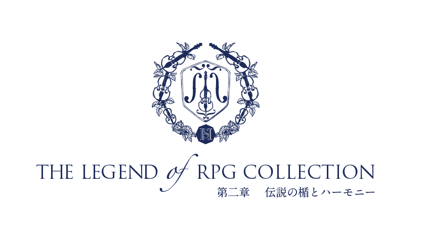 THE LEGEND OF RPG 第二章紋章