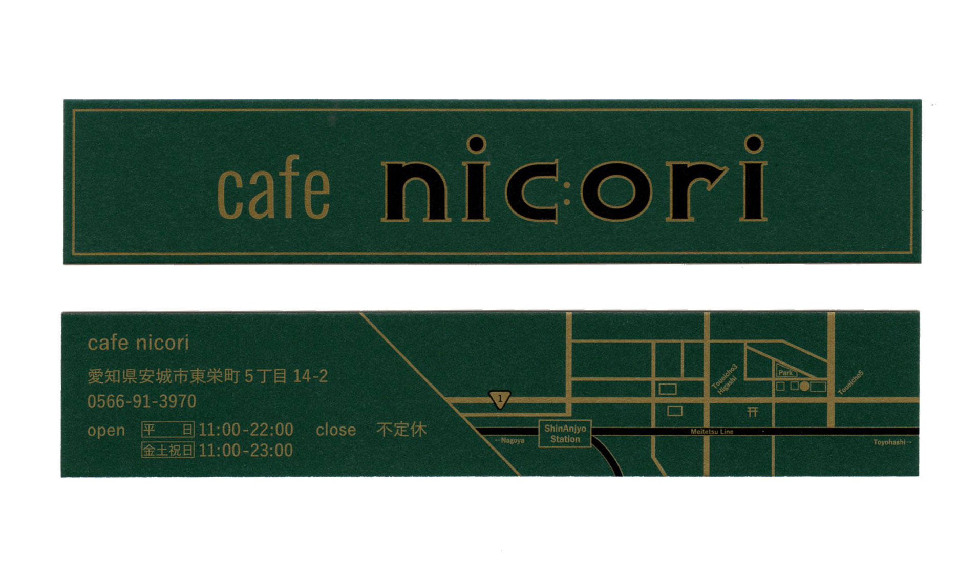 cafe nicori shopcard