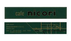 cafe nicori shopcard