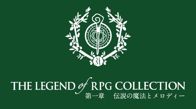 THE LEGEND OF RPG 第一章紋章