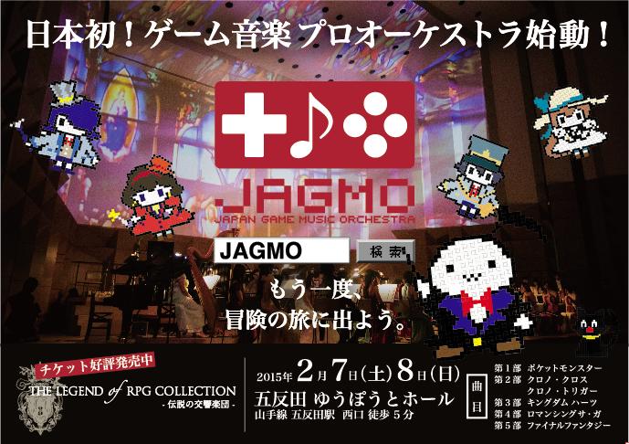 JAGMO 駅広告