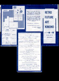 RETRO FUTURE ART KIMONO 展 解説書