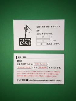 こまごめピペット Card
