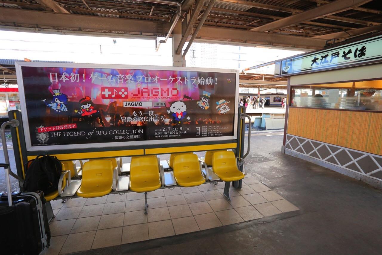 JAGMO 駅広告 JR錦糸町駅