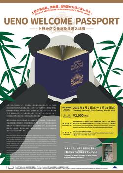 UENO WELCOME PASSPORT 広告