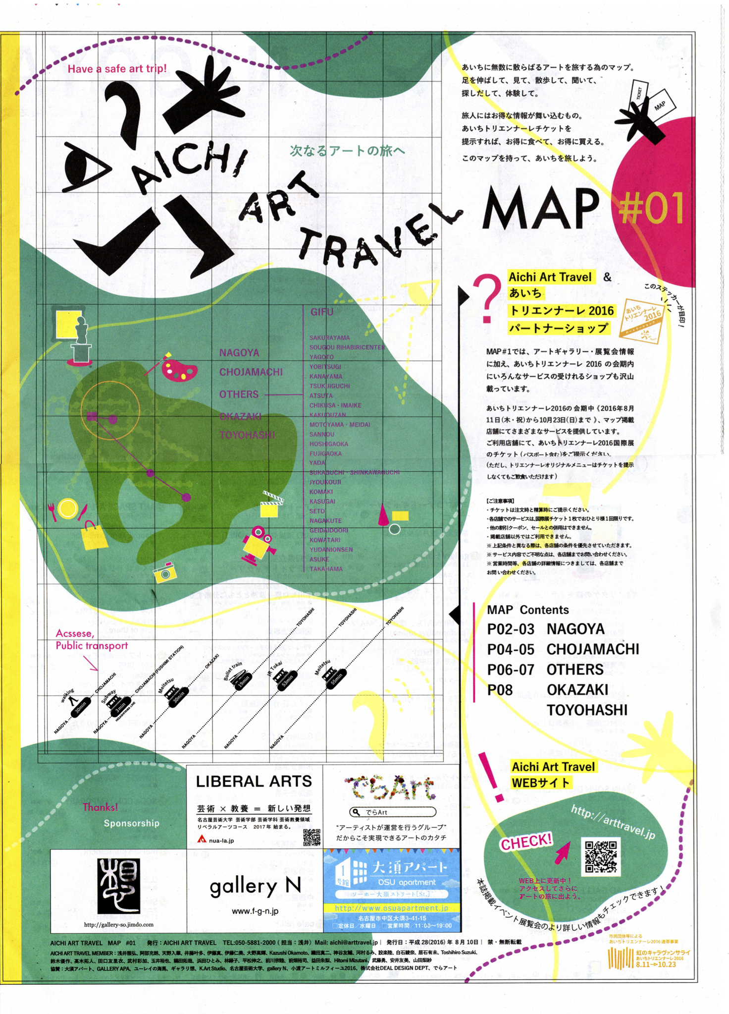 AICHI ART TRAVEL MAP#01 表紙