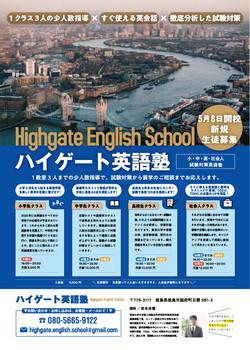 Highgate English school チラシ