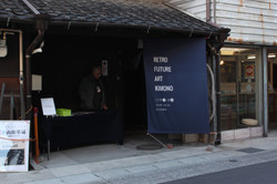 RETRO FUTURE ART KIMONO 入口幕