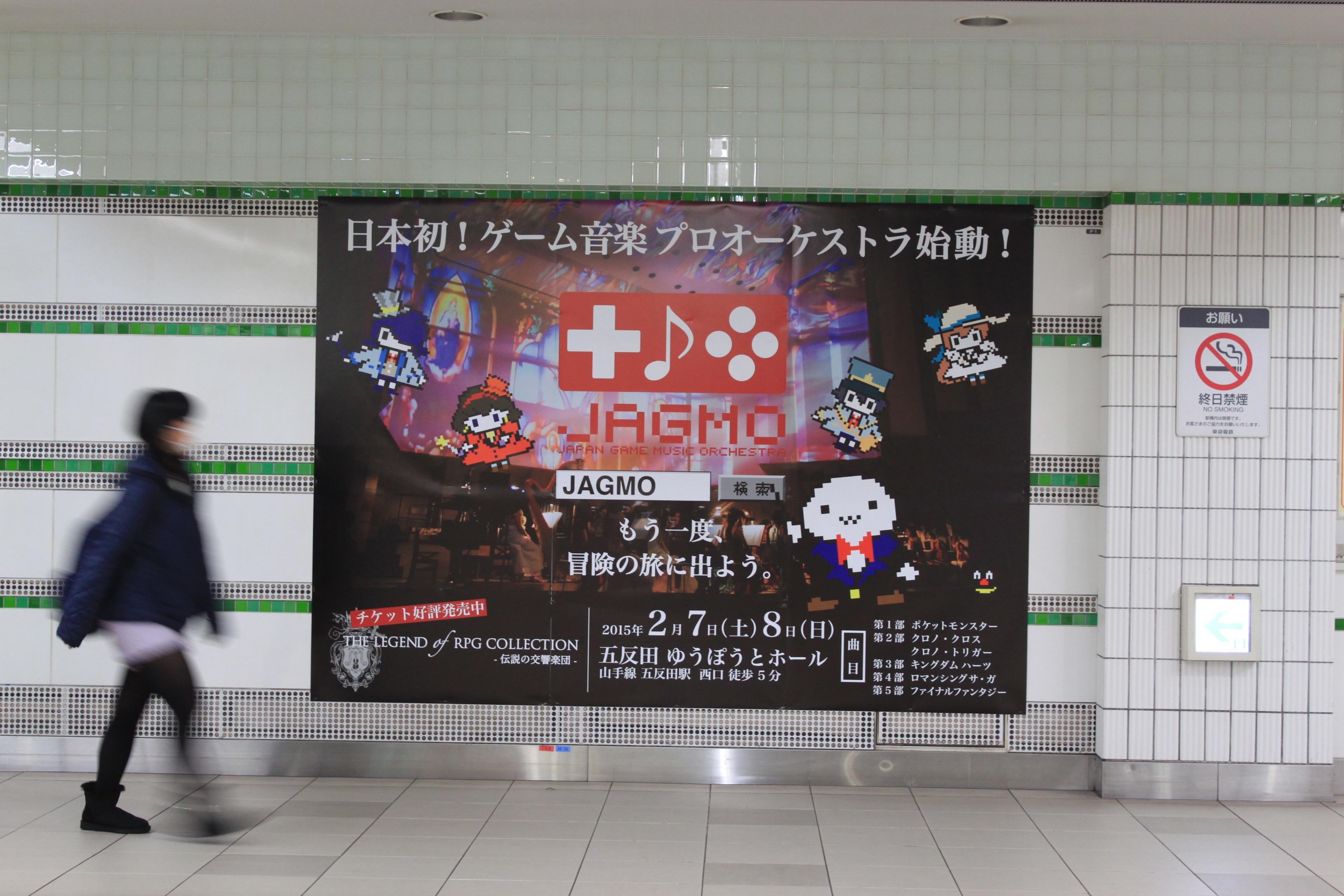 JAGMO 駅広告 東急横浜駅