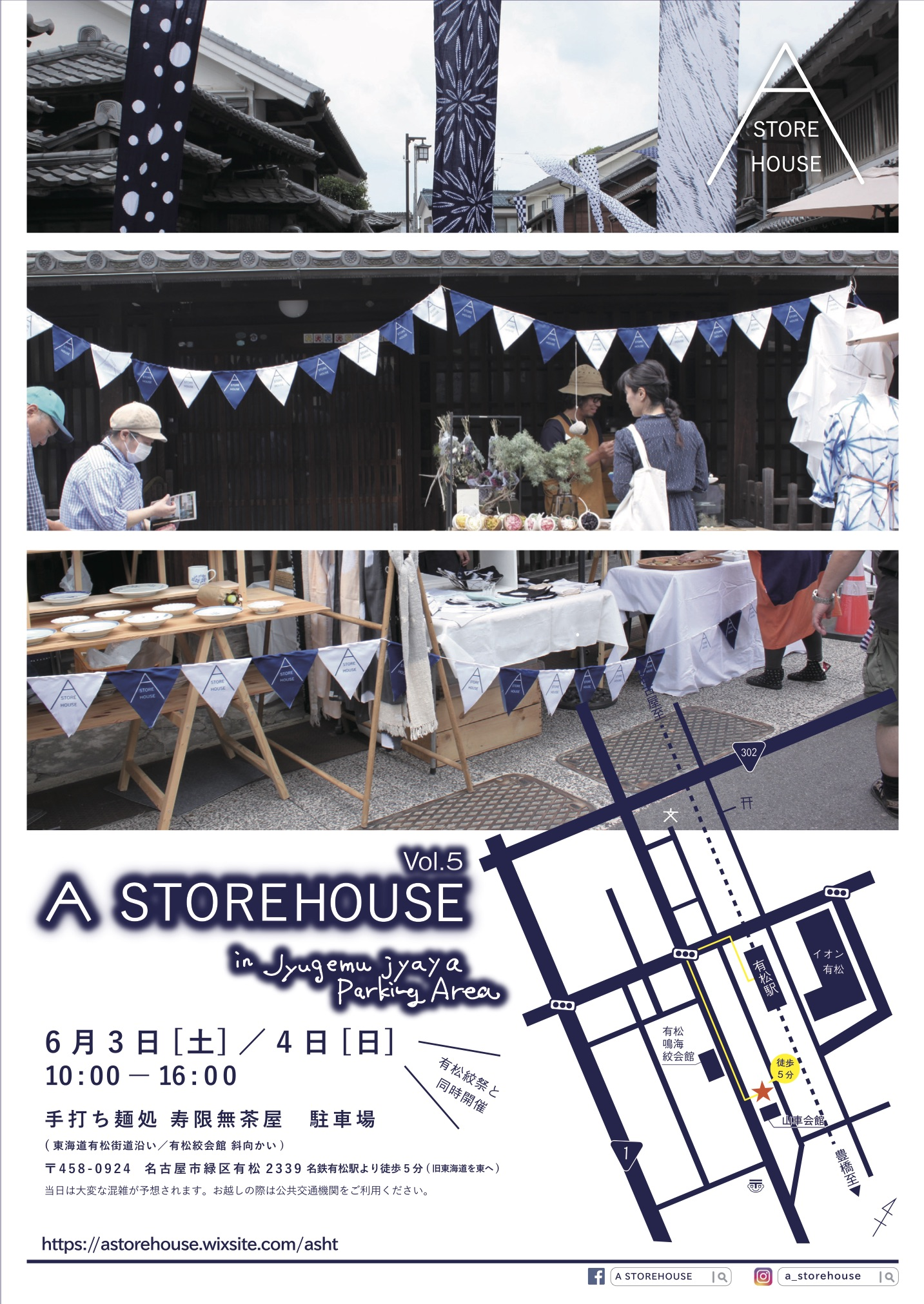 A STORE HOUSE 2017.6