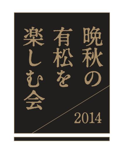 晩秋の有松を楽しむ会2014