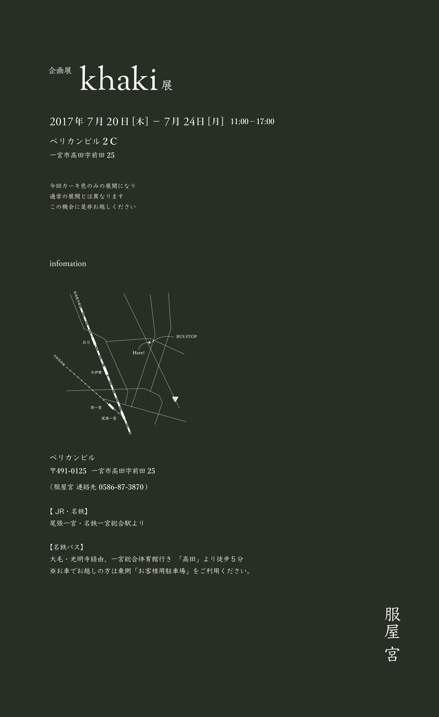 服屋 宮  Khaki展 flyer