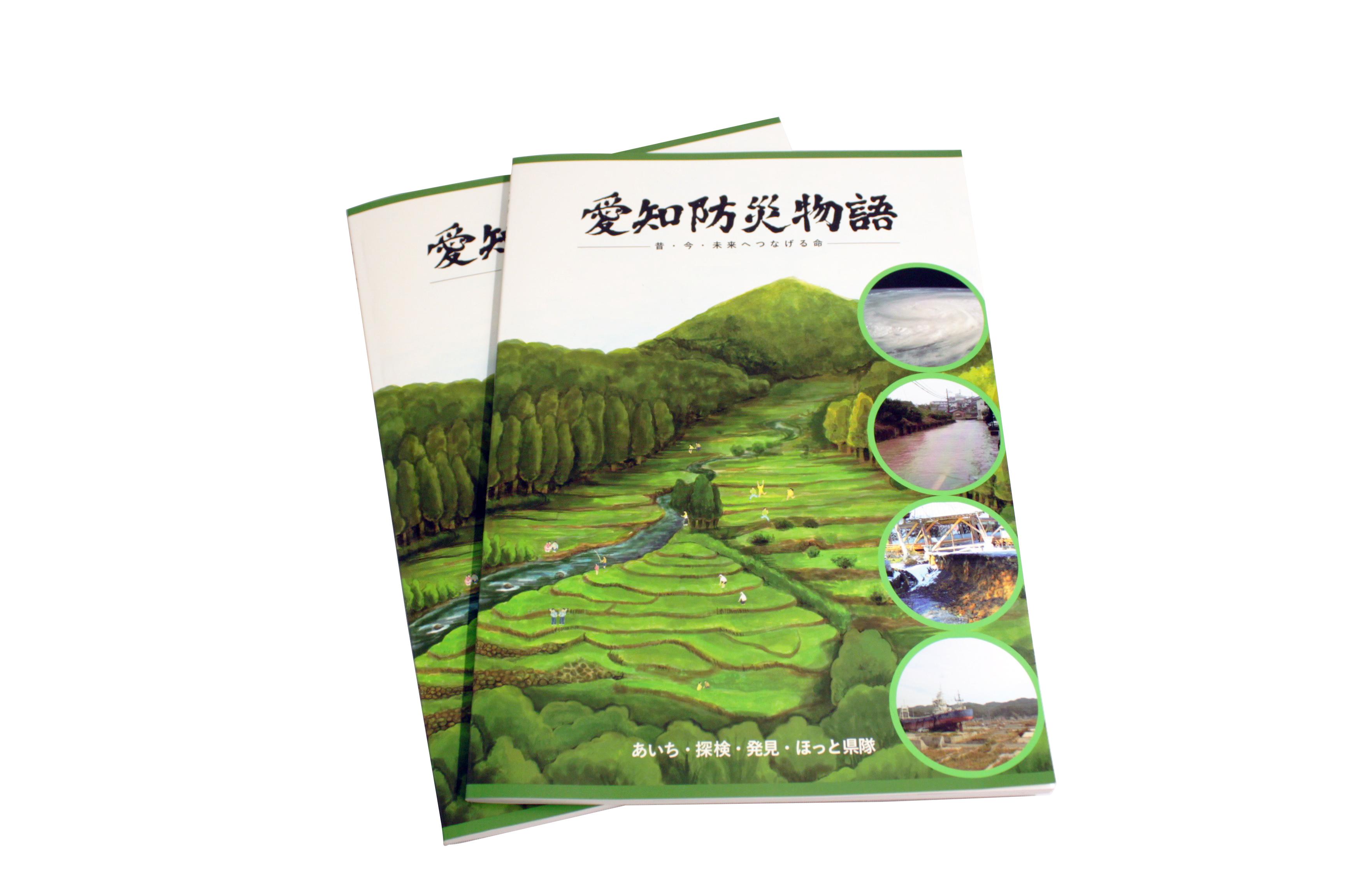 愛知防災物語  防災副読本
