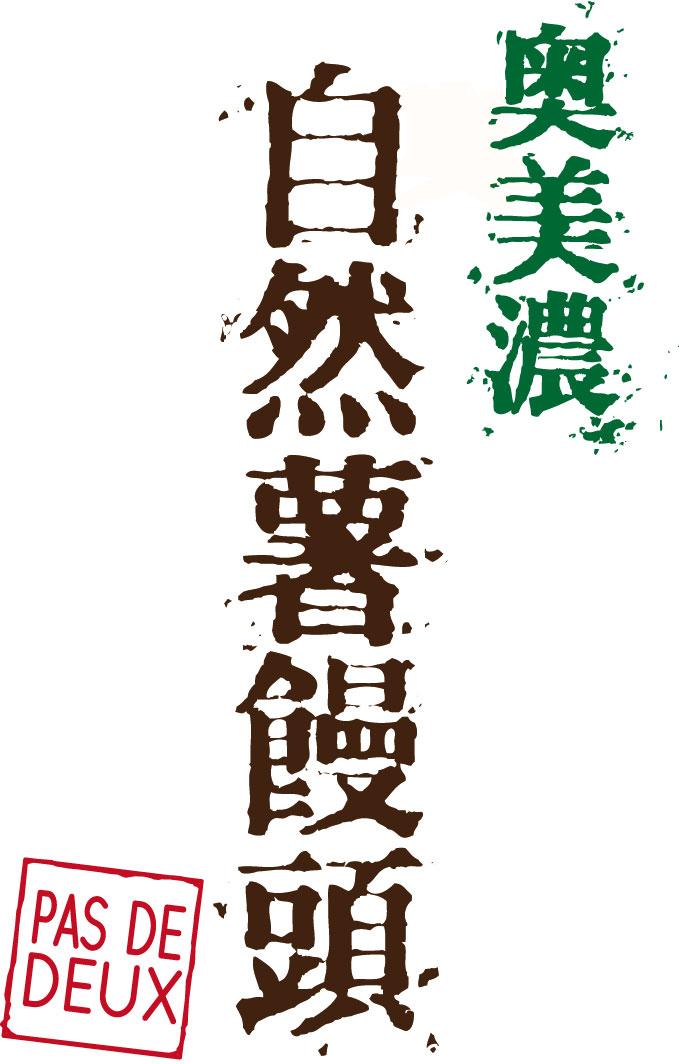 自然薯饅頭 商品ロゴ
