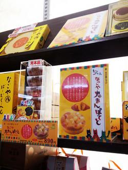 鬼まんぽてと 名古屋駅KIOSK POP