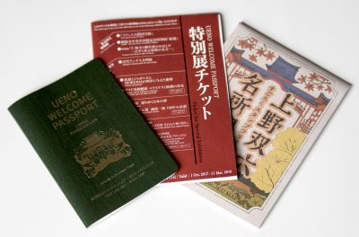 UENOWELCOME PASSPORT2017