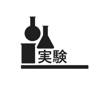 愛知防災物語 実験 アイコン