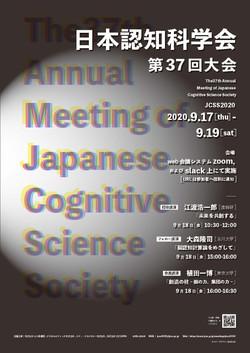 日本認知科学会第37回大会 ヴィジュアル