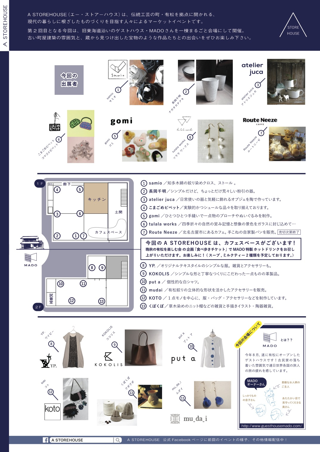 A STORE HOUSE inMADO 裏