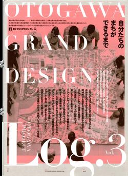 OTOGAWA  GRAND DESIGN log.3