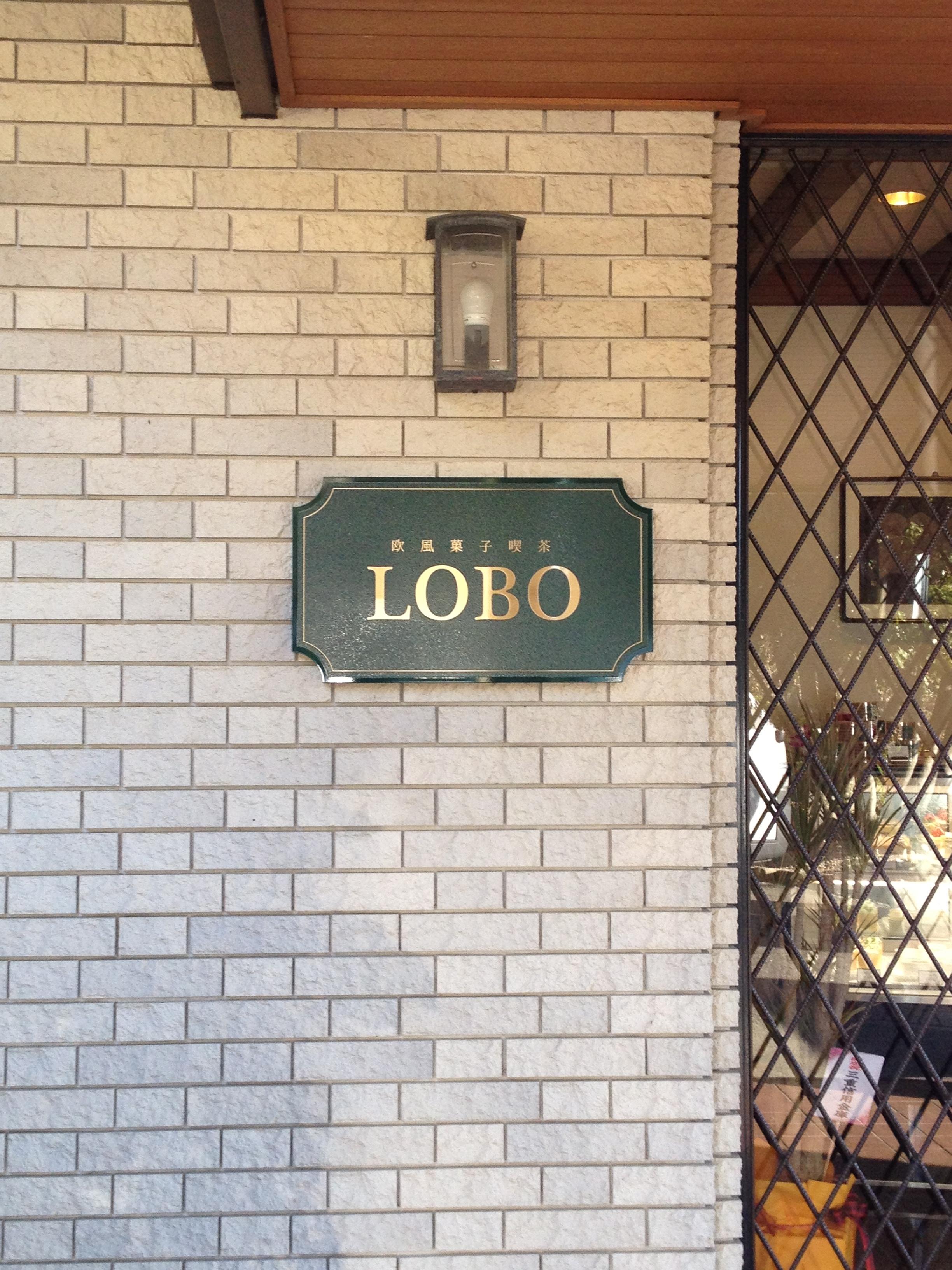 LOBO 看板