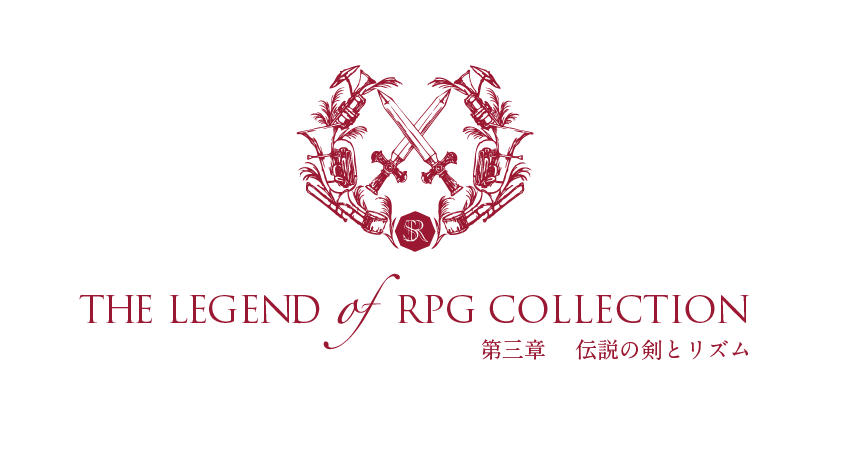 THE LEGEND OF RPG 第三章紋章