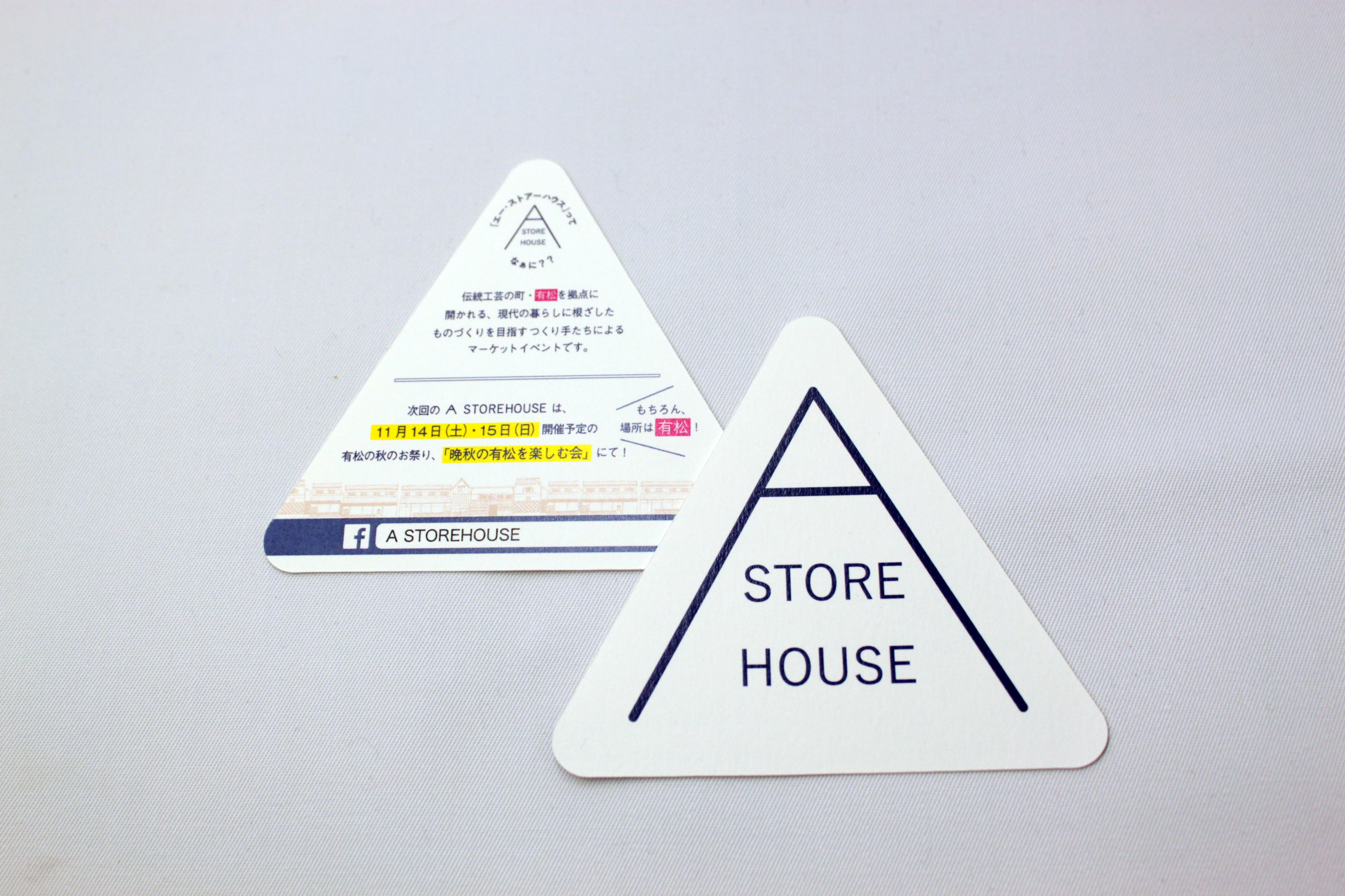 A STORE HOUSE Card