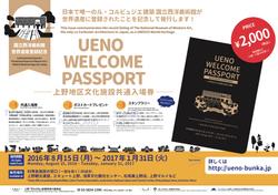 UENO WELCOME PASSPORT 広告 2