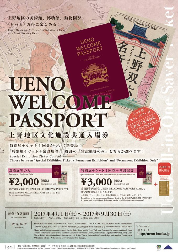 UENO WELCOME PASSPORT 広告 1