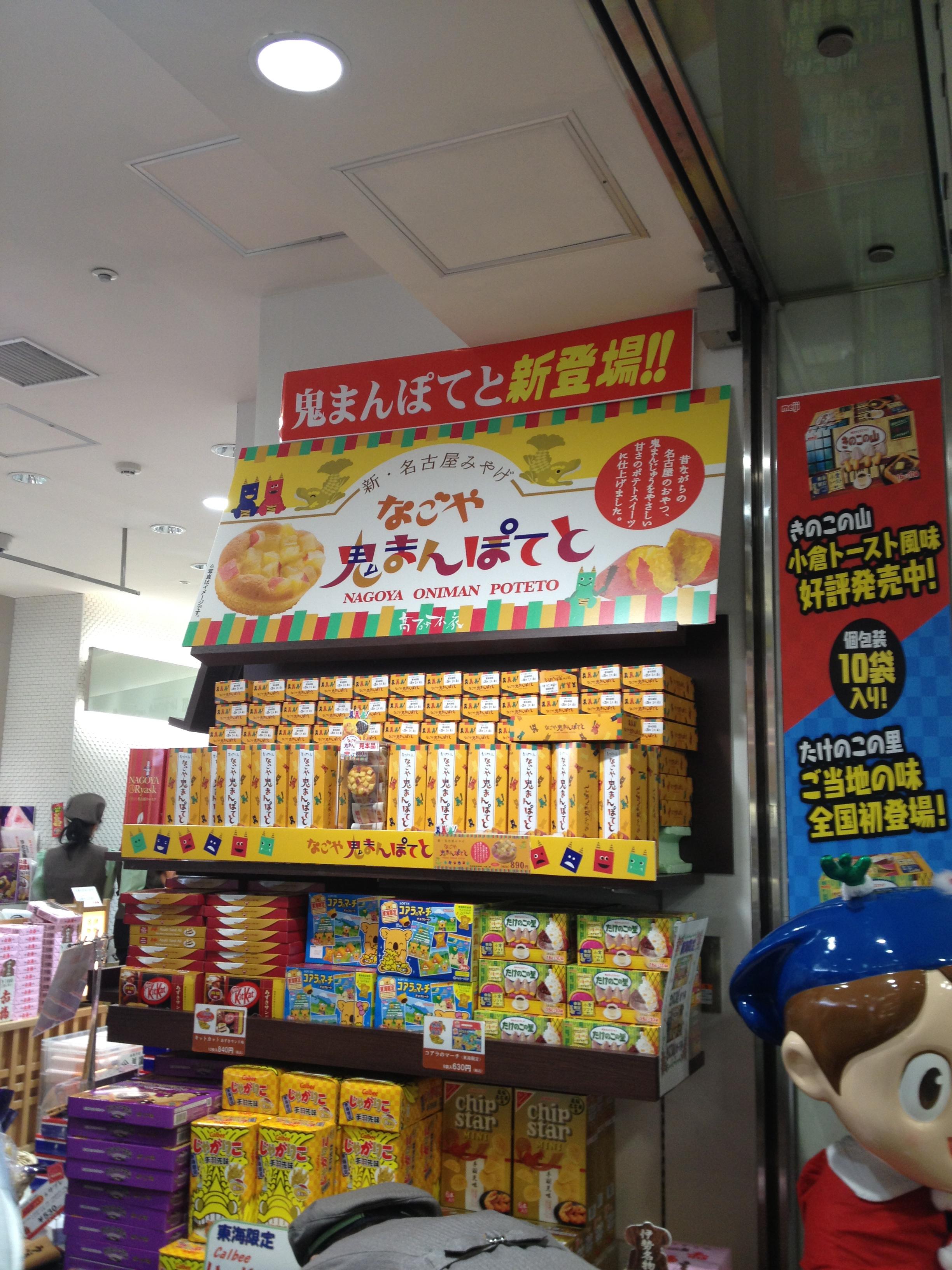 鬼まんぽてと 名古屋駅KIOSKボード
