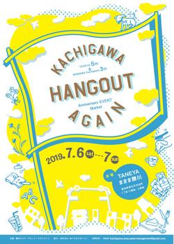 勝川hangout again イベントFlyer