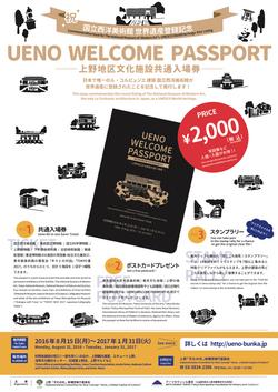 UENO WELCOME PASSPORT 広告 1