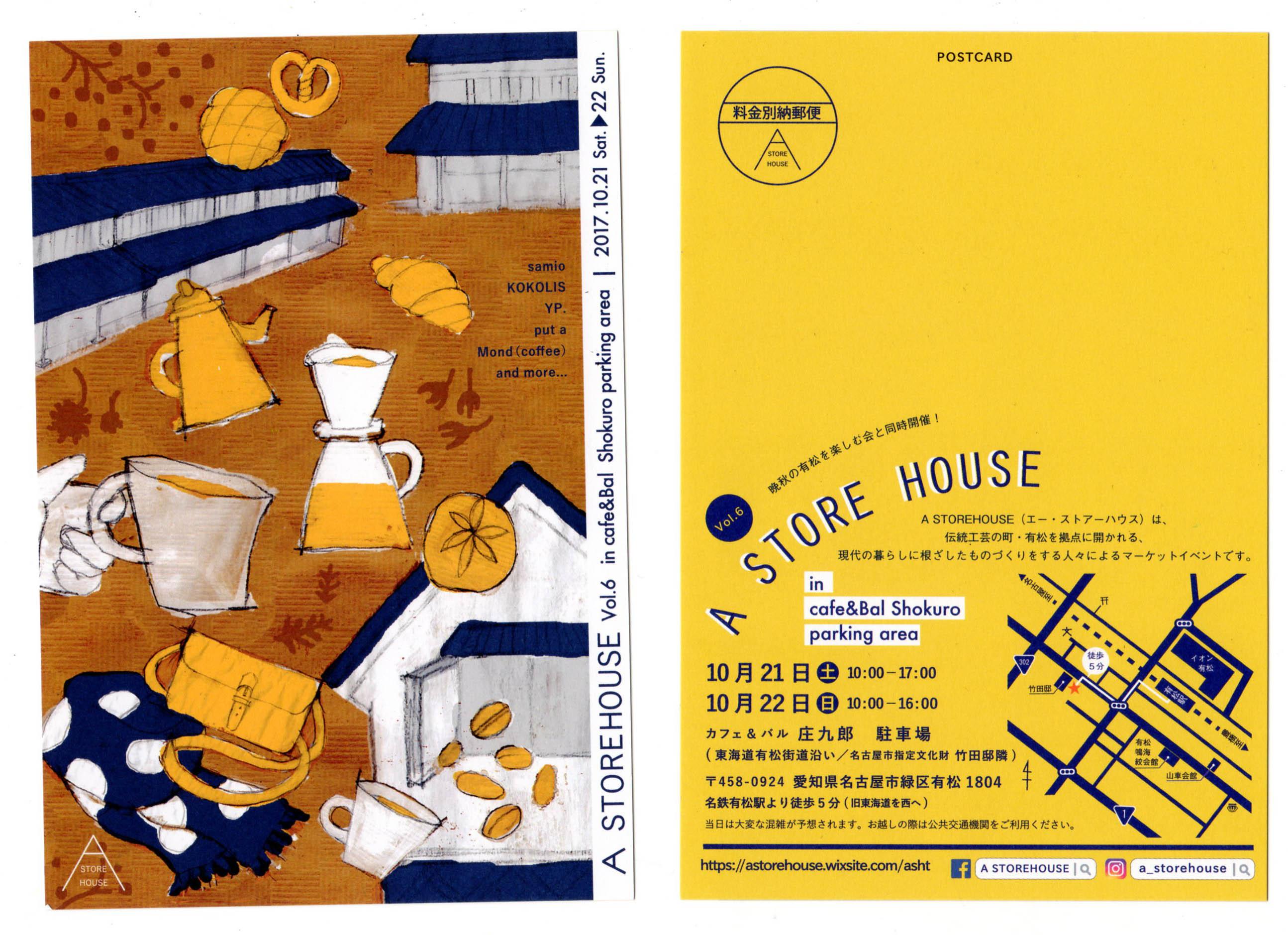 A STOREHOUSE '17秋 DM