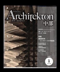 Architeckton 中部 vol.1