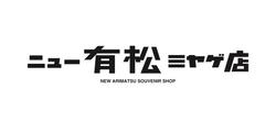 ニュー有松ミヤゲ店