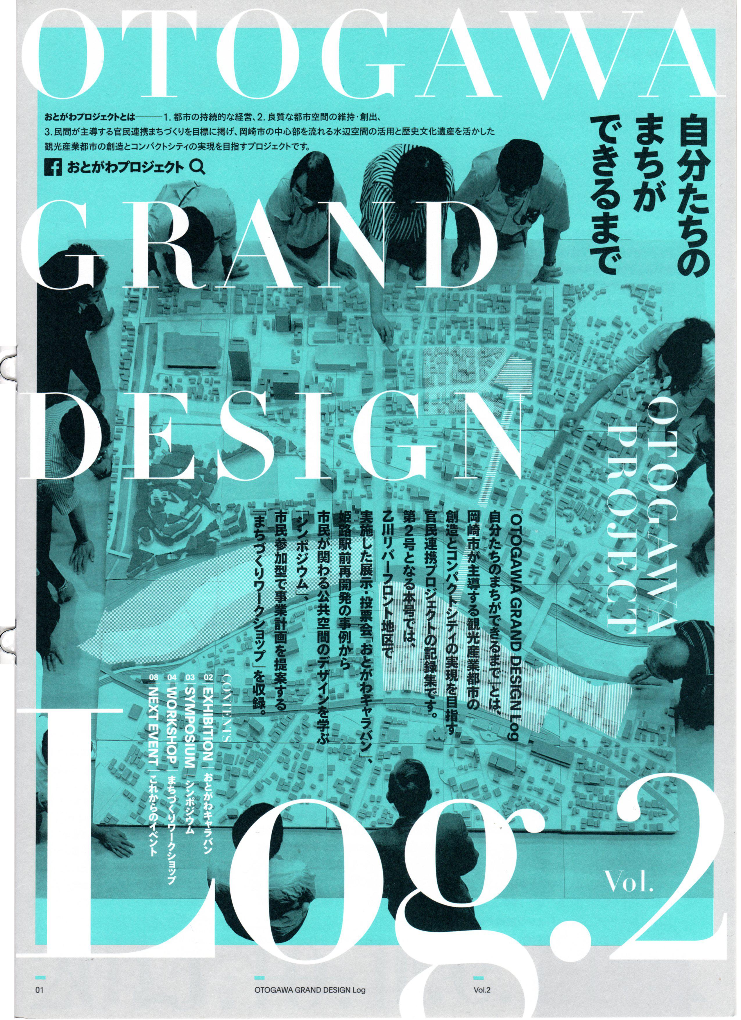 OTOGAWA  GRAND DESIGN log.2