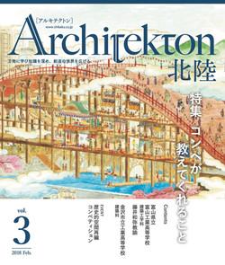 Architeckton 北陸 vol.3