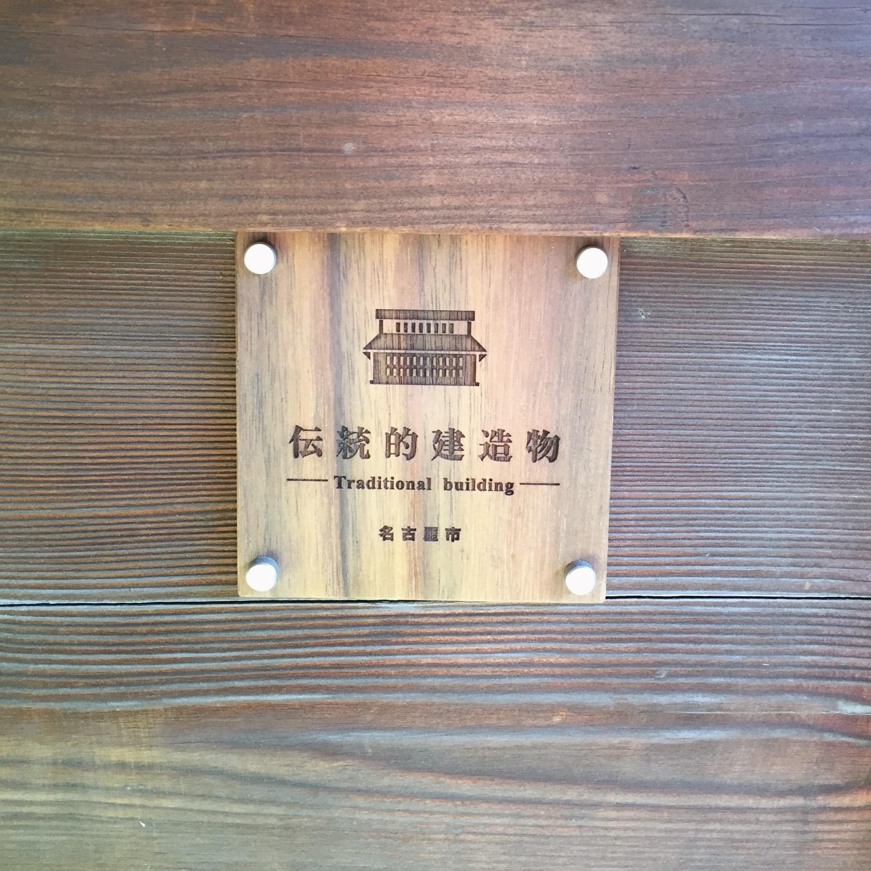 有松 伝統的建造物 プレート