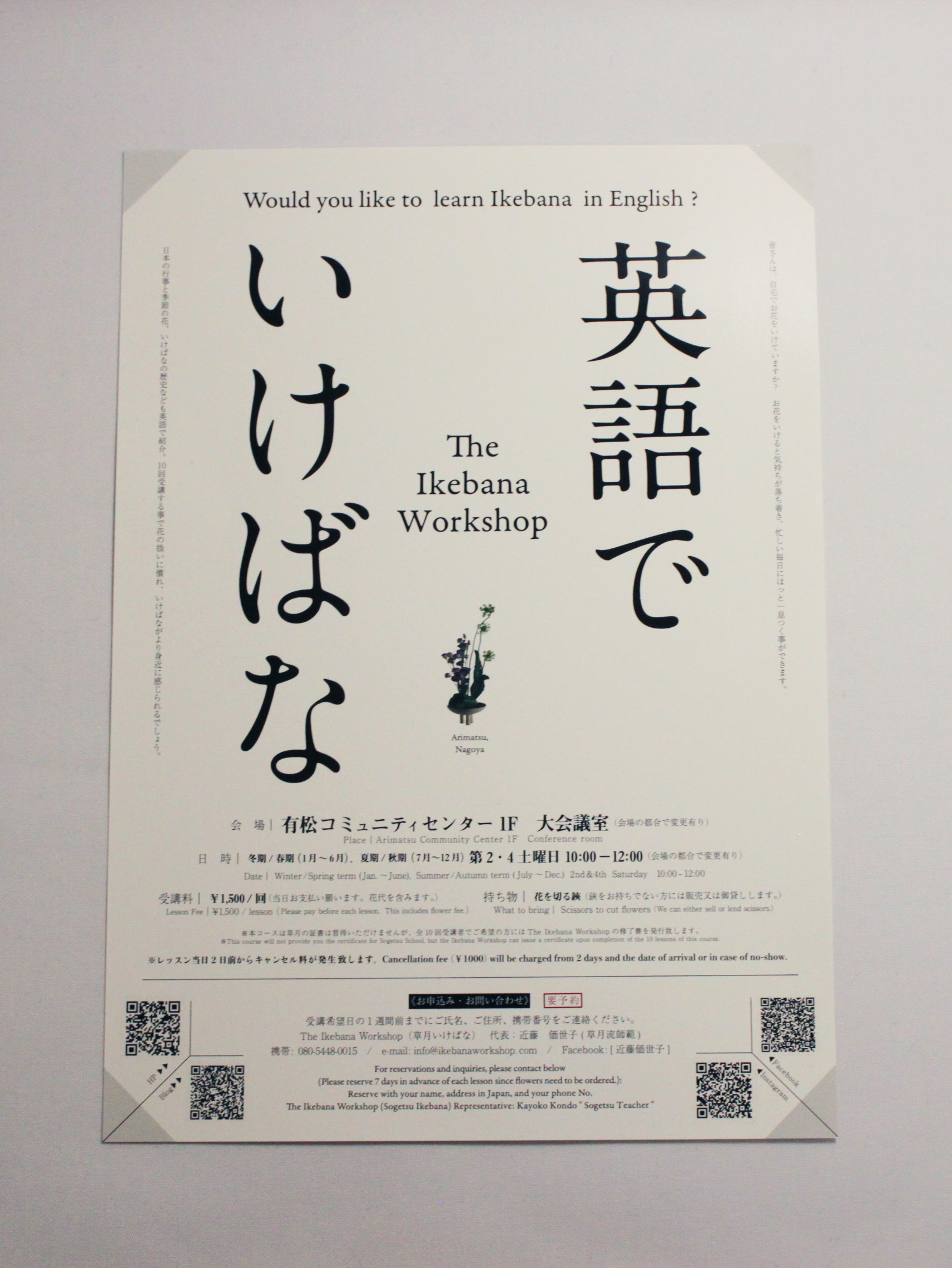 英語でいけばな The Ikebana workshop