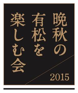 晩秋の有松を楽しむ会2015